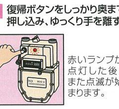 ★緊急案内★ガス安全確認/ガスメーター復旧手順(大阪ガス)