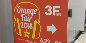OrengeFair 2018  第56回平田感謝祭